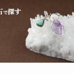 誕生石特集ページ