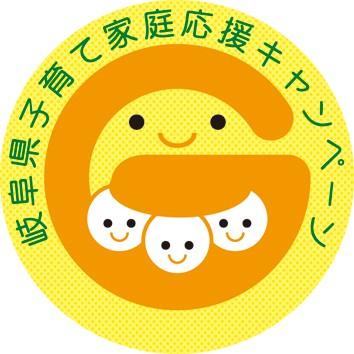 岐阜県子育て家庭応援キャンペーン事業
