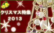 キラリ石のクリスマス2013