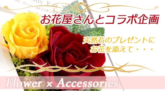 プレゼントにお花を添えて