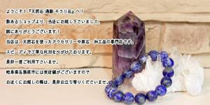 キラリ石 Yahoo!店