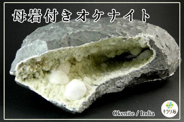 オケナイト 原石 3.8kg