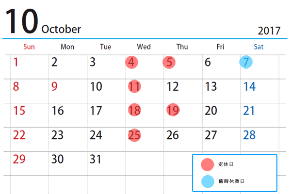 10月のお休みについて