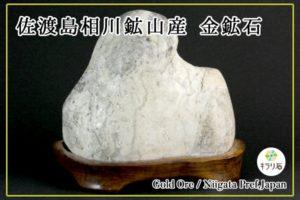 佐渡島相川鉱山産 金鉱石 置石800g