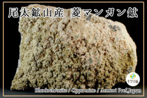 尾太鉱山産ロードクロサイト(菱マンガン鉱)原石