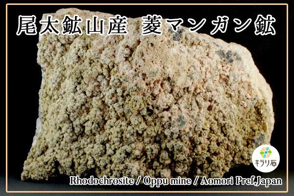 尾太鉱山産のロードクロサイト(菱マンガン鉱)