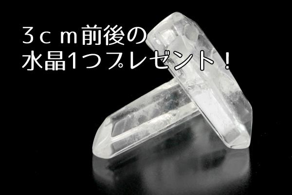 お年玉開運水晶