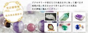 岐阜県各務原市にある天然石のお店