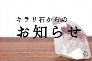 キラリ石からのお知らせ