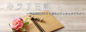 キラリ日記ブログ